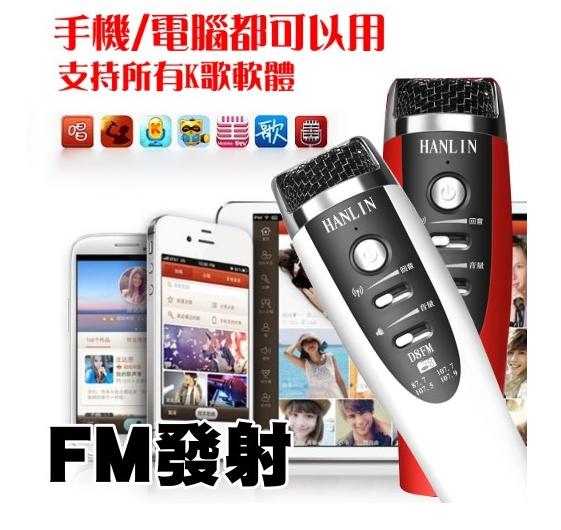 HANLIN-D8FM 正版-手機無線K歌麥克風(FM發射器)錄音 KTV歡唱無限