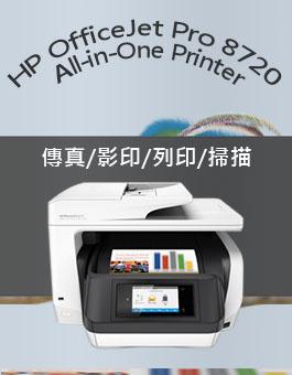 (M9L75A)(二手機)HP 8720 無線網路噴墨複合機~傳真/影印/列印/掃描~自動雙面列印~MFC-T500W/T800W