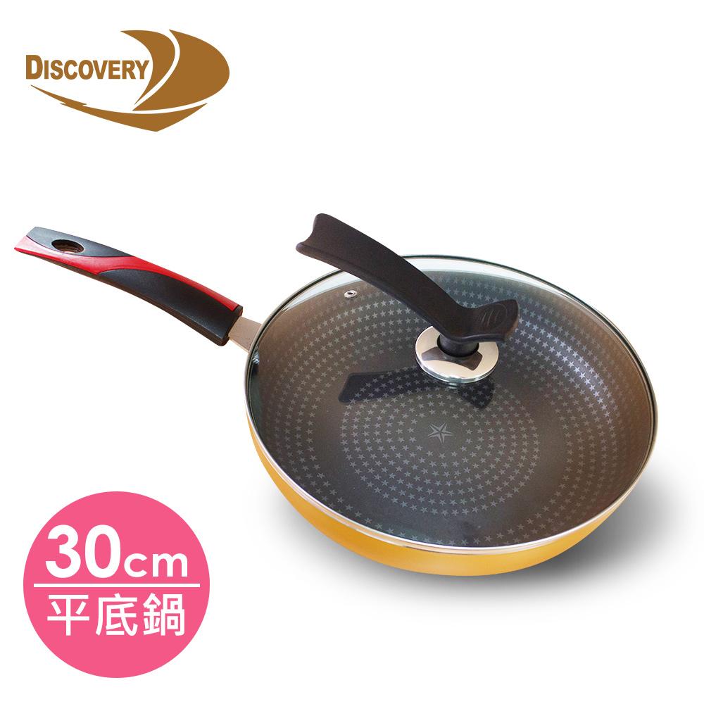 【Discovery發現者】喜悅不沾無毒鑽石平底鍋(30cm)GPD-3000JS