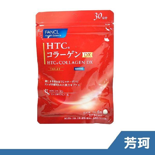 FANCL芳珂 三肽膠原蛋白錠添加蘋果多酚30日份180粒【RH shop】日本代購