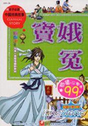 中國經典故事-竇娥冤