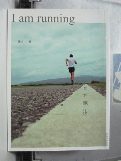 【書寶二手書T6/短篇_OBY】我在跑步I am running_龔大中
