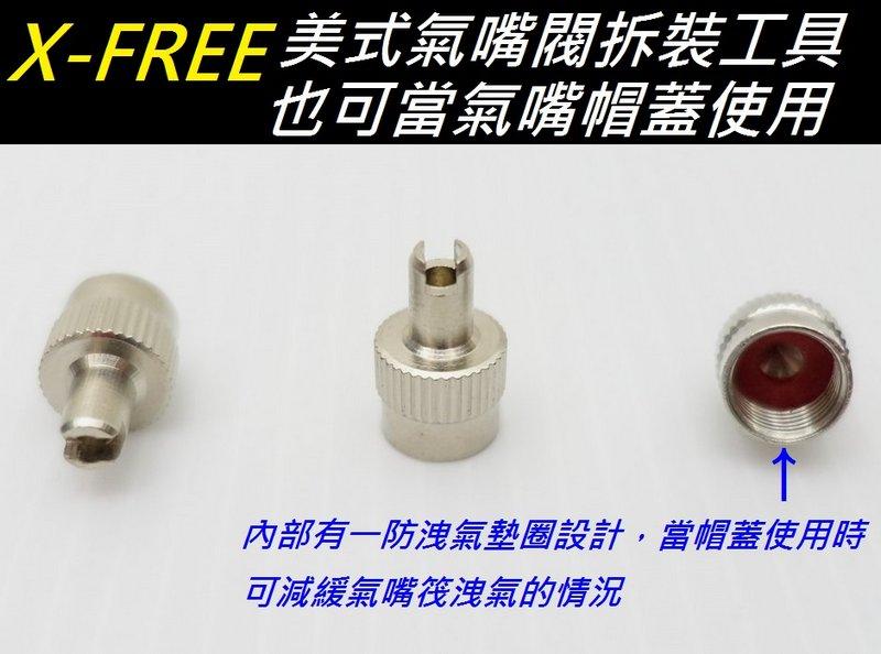 【意生】X-FREE美式氣嘴閥拆裝工具 可當帽蓋用 內胎輪胎氣嘴芯工具 氣嘴蓋 自行車 機車 汽車皆可用銅鋁合金