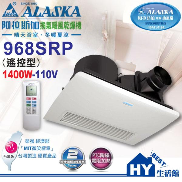 阿拉斯加 968SRP 遙控型多功能暖風機 PTC發熱 可異味阻斷【贈送:】