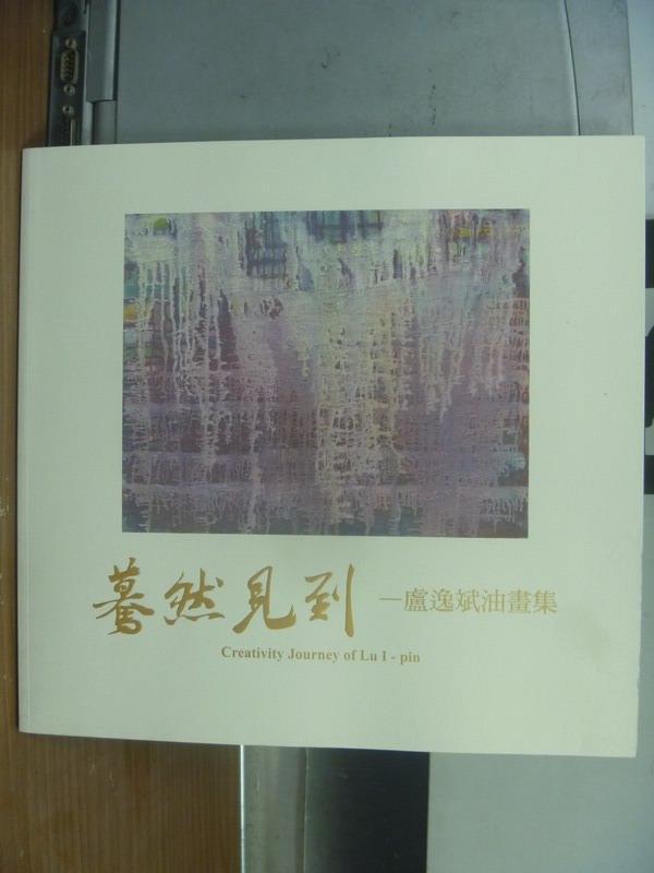 【書寶二手書T5/藝術_QCD】驀然見到-盧逸斌油畫集