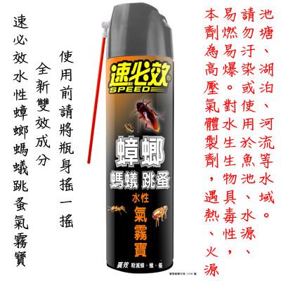 速必效水性蟑螂螞蟻跳蚤氣霧寶 550毫升 全新雙效成分噴霧殺蟲劑 殺蟲劑