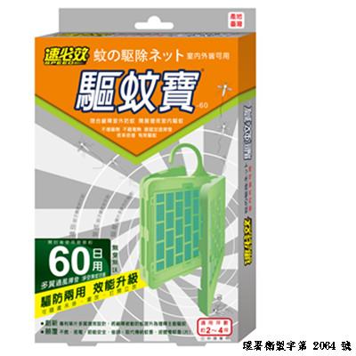 速必效驅蚊寶-60日用 不點燃 免插電 節能安全 取代傳統蚊香、液體電蚊香