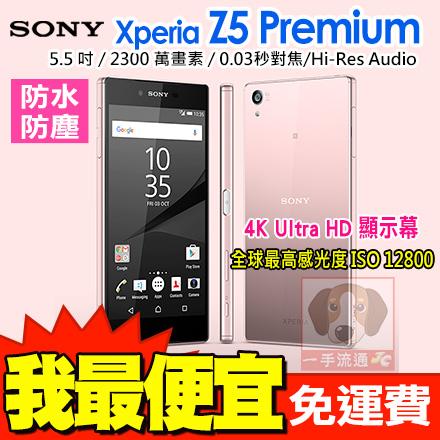 粉色新上市 Sony Xperia Z5 Premium 索尼 4K 螢幕 LTE 智慧型手機 0利率+免運費