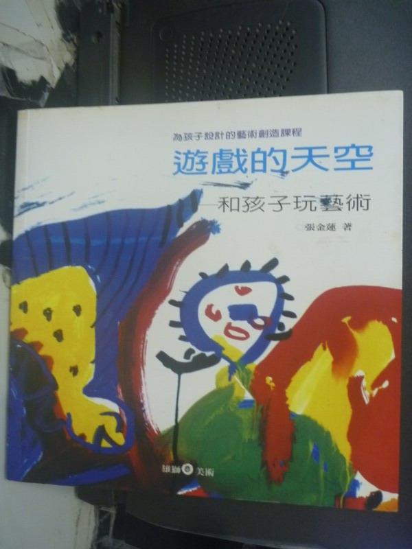 【書寶二手書T1/藝術_IEF】遊戲的天空:和孩子玩藝術_張金蓮
