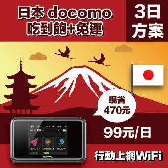 GLOBAL WiFi 亞洲行動上網分享器 日本 docomo 4G 無限制 吃到飽