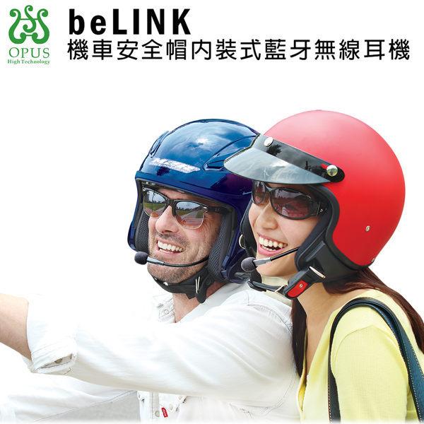 OPUS beLINK機車安全帽內裝式藍牙無線耳機 (PP02)