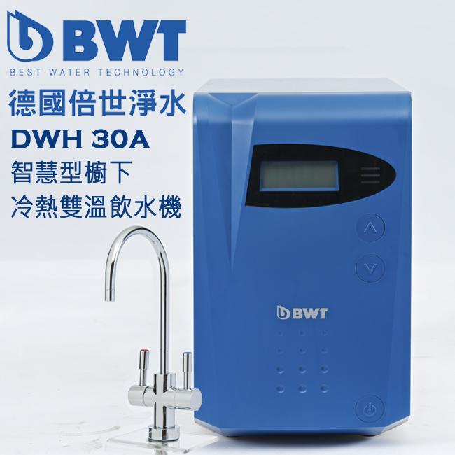 【BWT德國倍世】智慧型櫥下冷熱雙溫飲水機 DWH30A