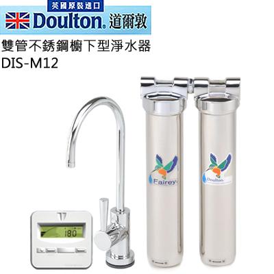 【DOULTON英國道爾敦】陶瓷濾芯顯示型雙管不銹鋼櫥下型淨水器 DIS-M12
