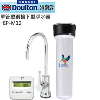 【DOULTON英國道爾敦】陶瓷濾芯顯示型單管塑鋼櫥下型淨水器 HIP-M12