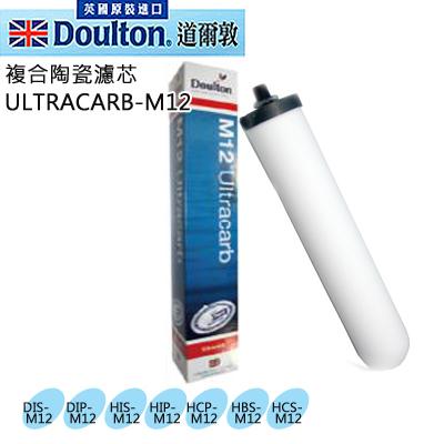【DOULTON英國道爾敦】複合式陶瓷濾芯 ULTRACARB-M12