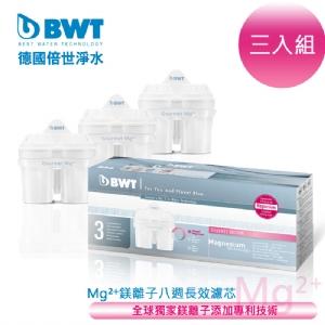 【BWT德國倍世】Mg2+鎂離子八週長效濾芯 3入組