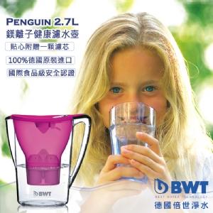 【BWT德國倍世】Mg2+鎂離子健康濾水壺 Penguin 2.7L-紫色(1壺1芯)