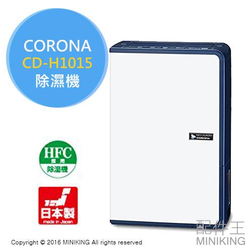 【配件王】 日本製 一年保 附中說 CORONA CD-H1015 除濕機 DC送風 10L 除菌 脫臭 抗菌