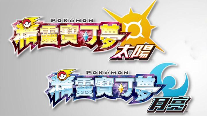 現貨供應中 中文版 日規主機專用 [普遍級] 3DS 神奇寶貝 太陽+月亮/精靈寶可夢 太陽+月亮 合購賣場