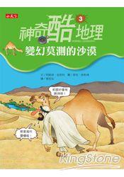 神奇酷地理3:變幻莫測的沙漠