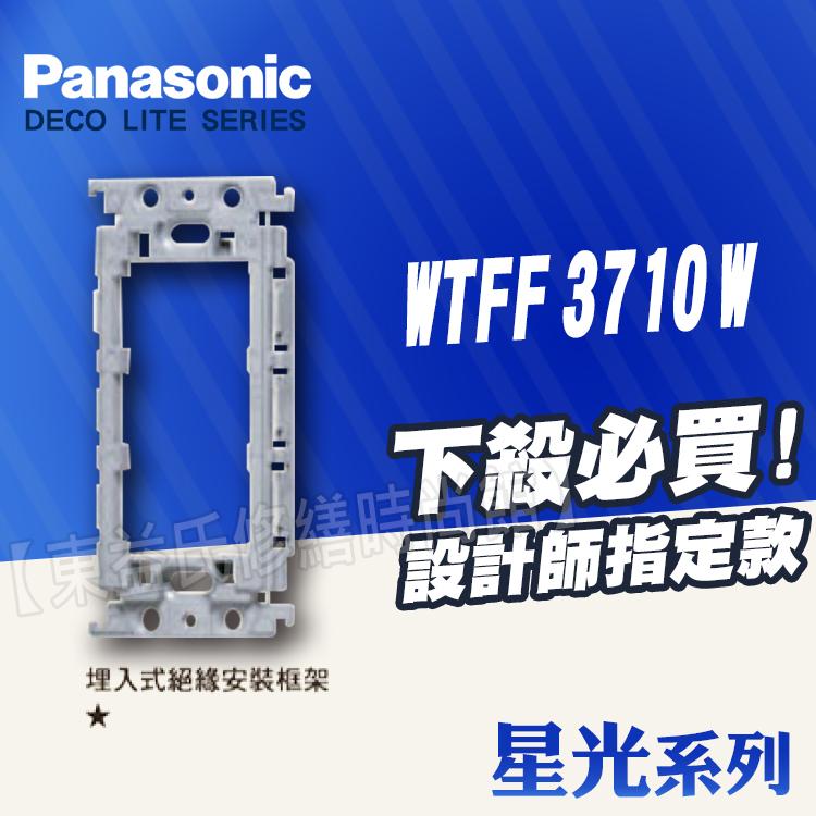 Panasonic國際牌開關插座 星光系列WTFF3710埋入式絕緣框架 【東益氏】售中一電工面板