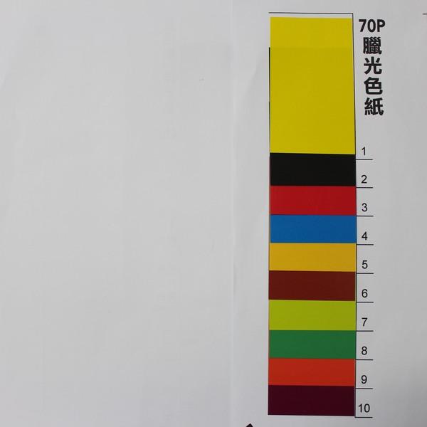 全開臘光色紙 70磅大張 單面蠟光色紙79cm x 110cm/一包20張入{定20}