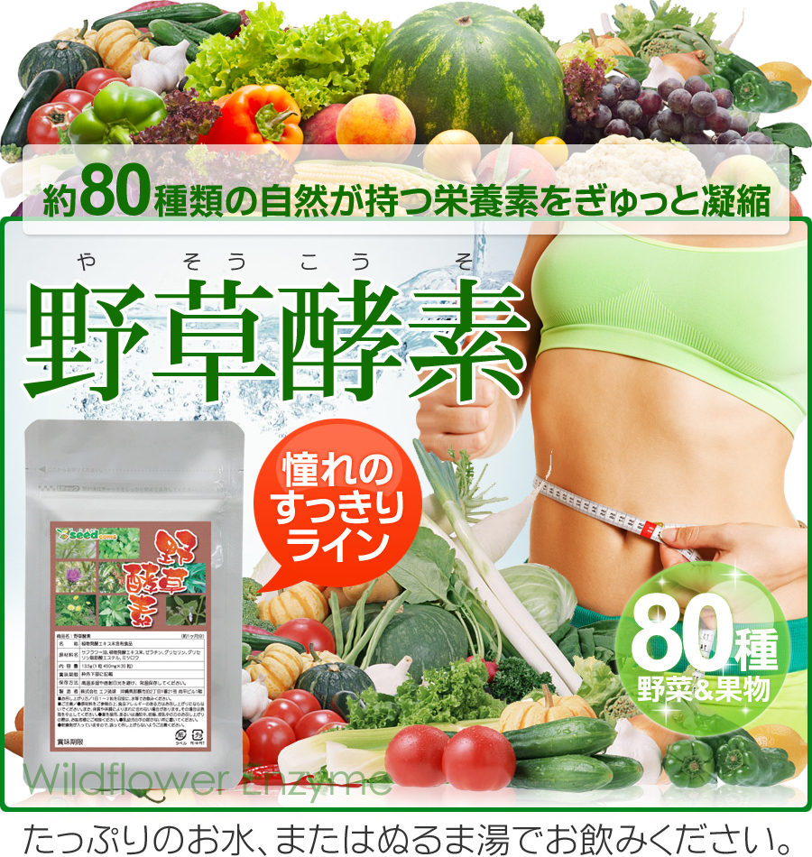 新商品 火鍋 燒烤 剋星 日本製 樂天市場 排名 第一 80種類自然植物 野草酵素 30日份 限量 不補