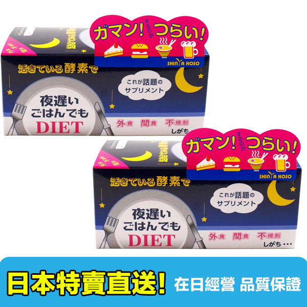 【海洋傳奇】【2包組合直送免運】日本 新谷酵素NIGHT DIET 150粒*2