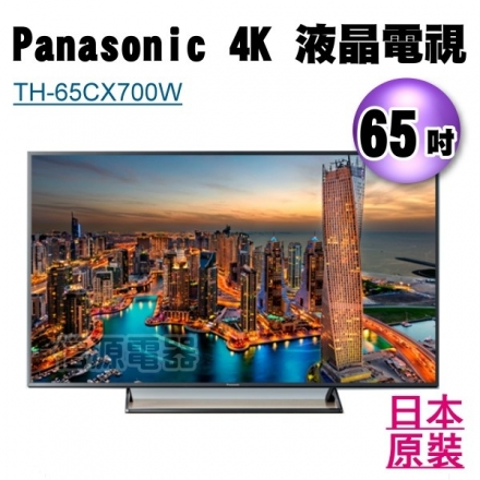 Panasonic 國際牌 65吋4K2K液晶電視 TH-65CX700W  ★杰米家電☆