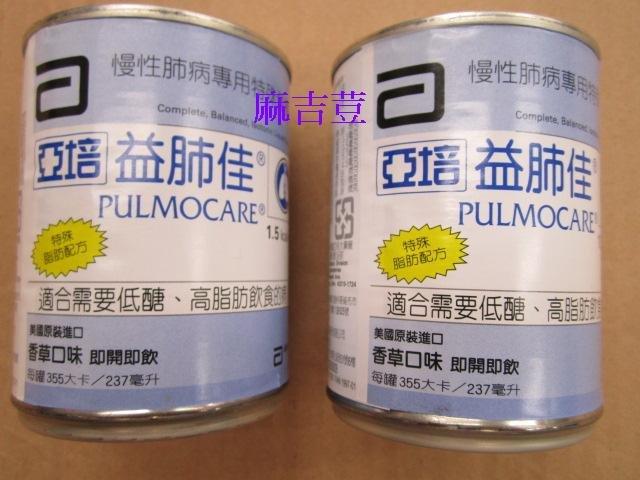 亞培益肺佳慢性肺部專用特殊營養品 237ml/355卡 一箱24罐 適合需要低醣-高脂肪飲食者 似雀巢愛攝適1.5 (非拆箱/非屆期品) 雀巢 桂格可參考 效期每月更新