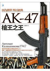 AK-47 槍王之王