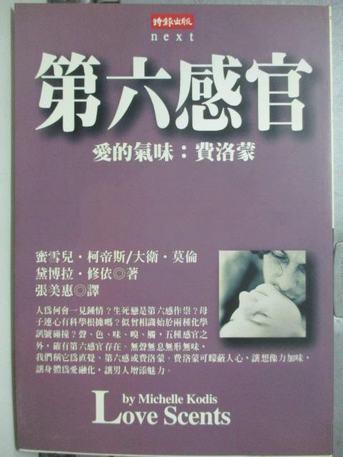 【書寶二手書T1/心理_JCY】第六感官-愛的氣味:費洛蒙_蜜雪兒.柯帝斯等
