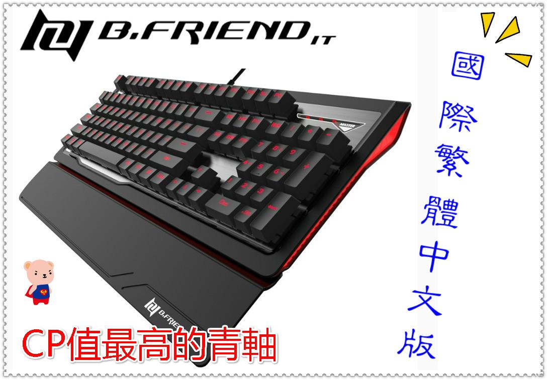 ❤含發票❤CP值最高機械式鍵盤►B friend MK1◄電競鍵盤/英雄聯盟/紅軸/青軸/電腦周邊/電競滑鼠/耳機麥克風