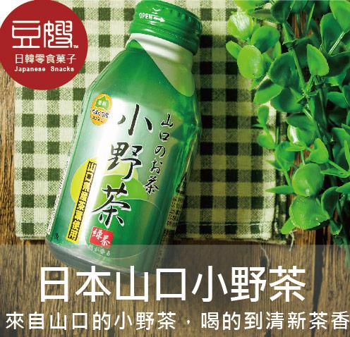 【豆嫂】日本飲料 山口小野綠茶