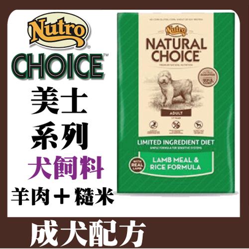 【美士Nutro】成犬(羊肉+糙米)配方30磅