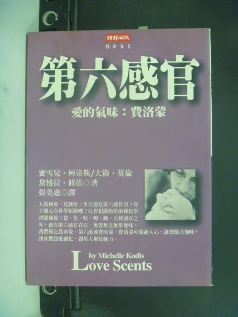 【書寶二手書T6/心理_OPQ】第六感官-愛的氣味:費洛蒙_蜜雪兒.柯帝斯等