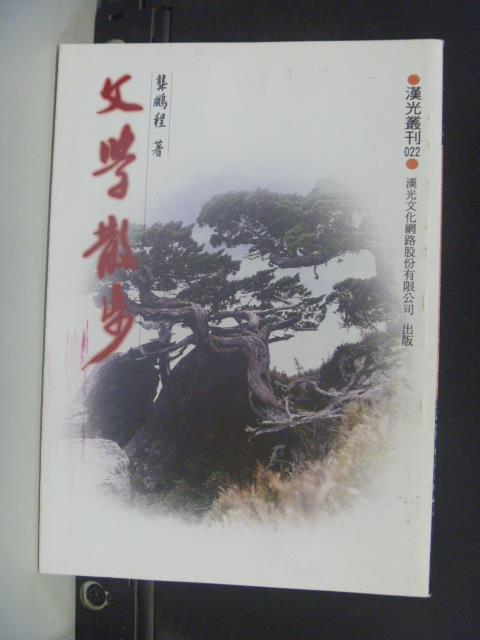 【書寶二手書T1/文學_JGM】文學散步_龔鵬程