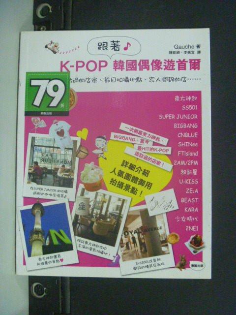 【書寶二手書T5/旅遊_KHC】KPOP跟著韓國偶像遊首爾_李佩宜譯