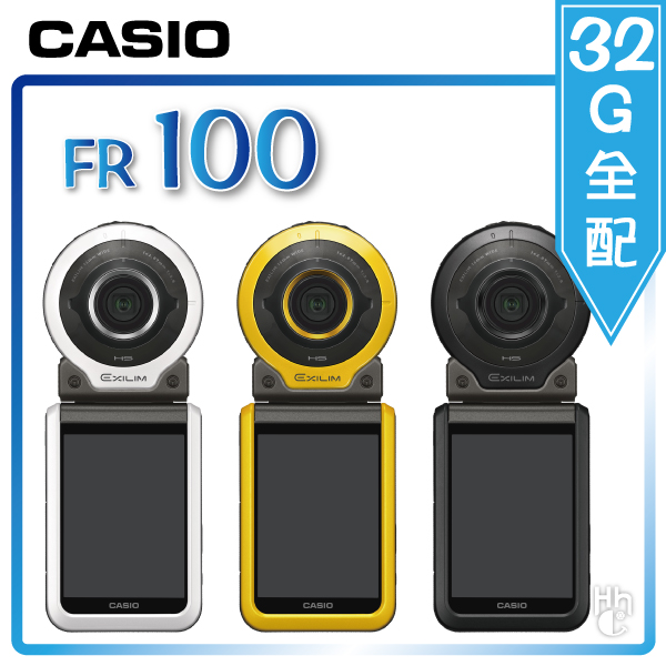 ➤陽光型男自拍神器.32G全配【和信嘉】CASIO FR-100 (白/黃/黑/嫣紅) 分離式相機 FR100 公司貨 原廠保固18個月