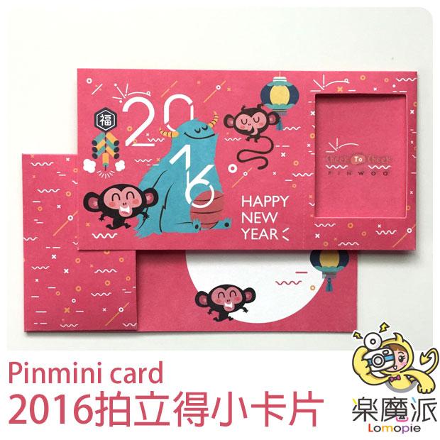 『樂魔派』2016卡片 PINMINICARD 16款圖案  萬用卡 生日卡 拍立得裝飾 邀請卡 限量 插畫 DIY