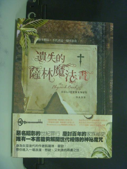 【書寶二手書T7/一般小說_GEO】遺失的薩林魔法書_蘇瑩文, 凱薩琳‧霍歐