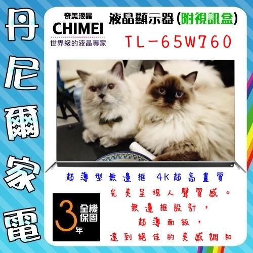 本月特價1台【CHIMEI 奇美】65吋4K廣色域超薄美型智慧聯網顯示器《TL-65W760》