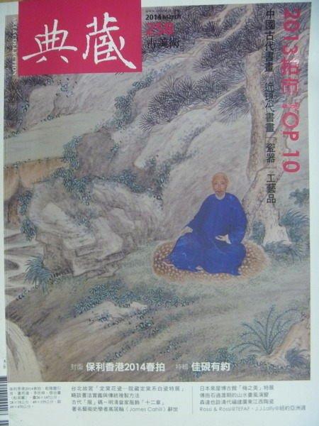 【書寶二手書T2/雜誌期刊_YIK】典藏古美術_258期_中國古代書畫近現代書畫瓷器工藝品等