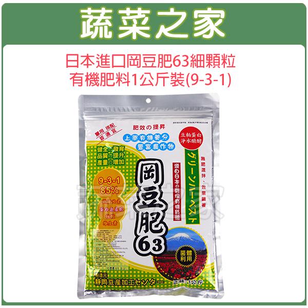 【蔬菜之家002-A74】(日本進口)岡豆肥63細顆粒有機肥料1公斤裝(9-3-1)