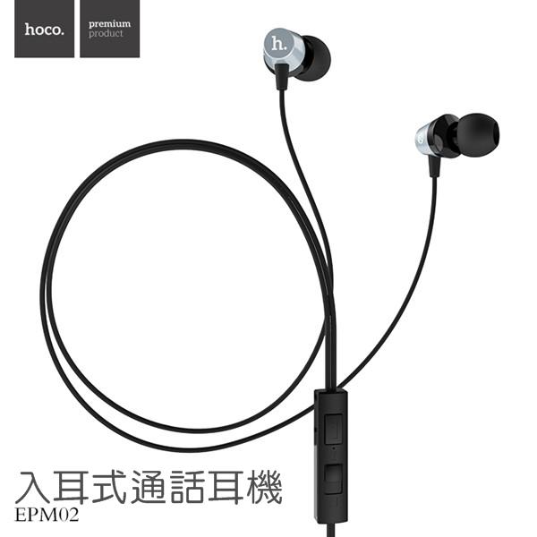 ~Joy艾買~ HOCO 铝合金 入耳式 通話耳機