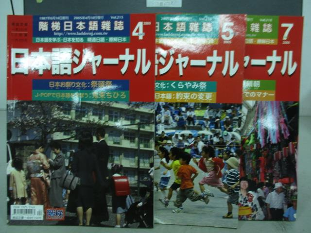【書寶二手書T4/語言學習_QED】階梯日本語雜誌_2005/4+5+7月號_3本合售_日本語的發音等_未附光碟