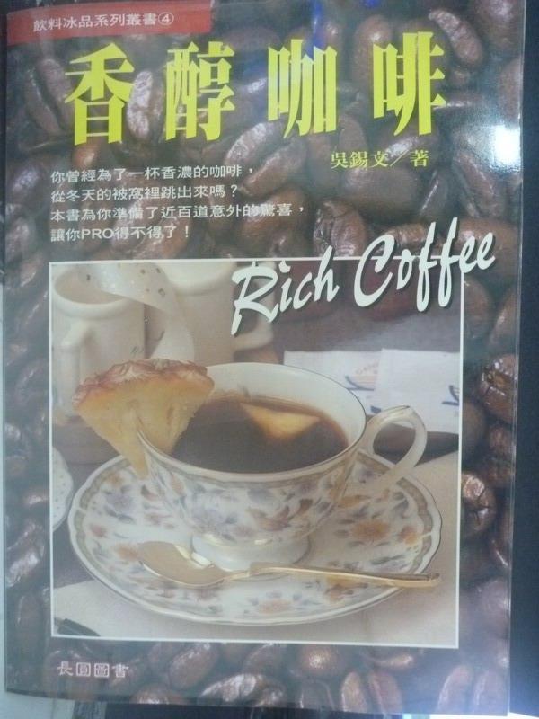 【書寶二手書T5/餐飲_QJW】香醇咖啡_吳錫文