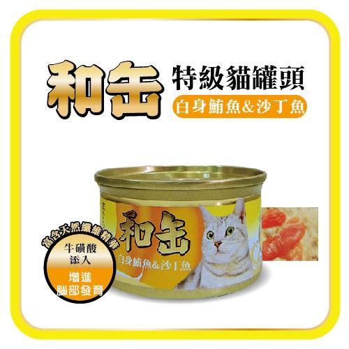 【力奇】和罐 特級貓罐頭(白身鮪魚+沙丁魚)-85g-23元 可超取~(C302A10)