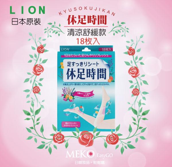 LION 休足時間清涼舒緩貼片一盒18枚入