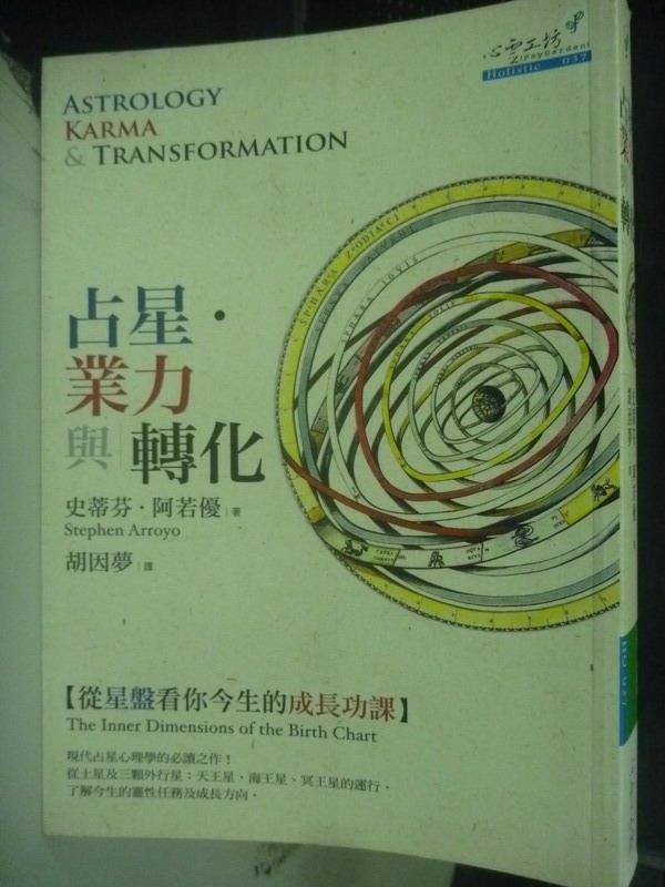 【書寶二手書T1/星相_LIS】占星.業力與轉化: 從星盤看你今生的成長功課_胡因夢, 阿若優